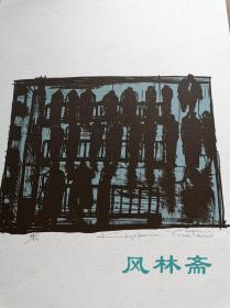 日本创作版画#30 无题 8开大尺幅 限定50