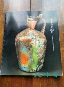 欧洲玻璃之美2500年 德国杜塞尔多夫博物馆收藏品日本展 古罗马帝国之前到1930年代 175件