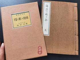 石井研堂《锦绘之雕与摺》1929年初版初刷 日本浮世绘研究必备 早期经典著录 传统手摺木版画雕版拓印技法讲解
