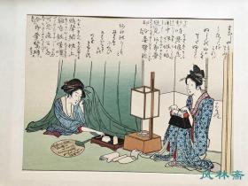 北斋名画撰《蚊帐二美人》狂歌绘本《潮来绝句》选段 高见泽复刻木版画 日本浮世绘 中判16开