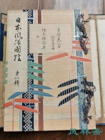 日本风俗图绘 第八辑 百年古版画200枚 铃木春信最著名绘本《吉原美人合》、寓教于乐《绘本操节草》 复刻浮世绘