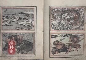 溪斋英泉《画本锦之囊》江户原版浮世绘画稿粉本 32开木版画60枚 人物风景 花草纹样