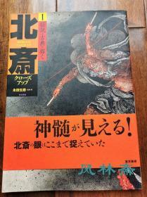 北斋Close up 传说与古典之描 浮世绘与绘本 中国日本小说故事 神佛信仰等题材