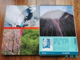 《日本的美 卷10 孤峰富士》滨谷浩经典写真集 8开全彩55幅富士山震撼大图