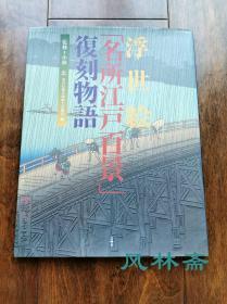《浮世绘名所江户百景 复刻物语》见识日本传统手摺木版画 雕版拓印全过程 16开全彩