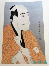 浮世绘六大家名画选14 东洲斋写乐《二世岚龙藏之金贷石部金吉》安达复刻 云母摺木版画 日本乃至世界肖像画名作