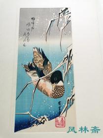 浮世绘六大家名画选24 歌川广重花鸟画杰作《雪中芦苇与鸭》安达复刻木版画