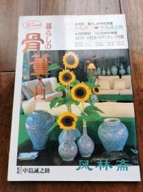 淡交Mook-骨董入门 日本韩国古董陶瓷、字画、民具等收藏鉴定简介