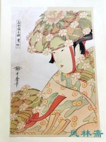 喜多川歌麿《鹭娘》浮世绘美人画经典 现代最高水平浮世绘复刻 每日新闻社版 日本名雕工摺师