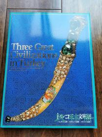 土耳其三大帝国 日本展 赫梯 拜占庭 奥斯曼 16开全彩百余文物 四千年历史