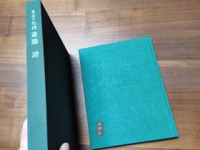 《生命的指标——斋藤清》特装限定百部 16开206作品 齐肩栋方志功 日本现代木版画巨匠
