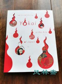 《Yokai  妖!》日本艺术史中的妖怪 浮世绘 源流与现代 百鬼夜行 葛饰北斋百物语 歌川国芳大骷髅等