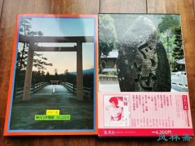 《日本的美 卷12 神宫伊势路》渡边义雄 8开全彩71图 日本写真泰斗之神社建筑摄影集