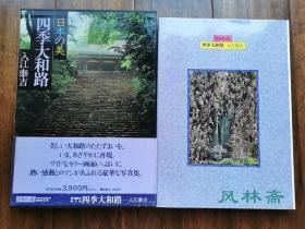 《日本的美 卷3 四季大和路》入江泰吉经典摄影集 8开73图 30年间对奈良古寺风物与佛像之巡礼