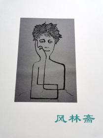 日本创作版画#7 《凡人一思考,上帝就发笑》 8开大尺幅 限定45 综合技法
