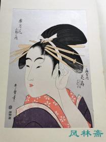 浮世绘六大家名品选8 喜多川歌麿《雪月花三幅之内 扇屋内花扇》日本艺伎花魁 安达复刻木版画