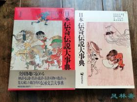 日本传奇传说大事典 16开大厚册 各地神话昔话 奇谈轶事 人物妖怪百科全书