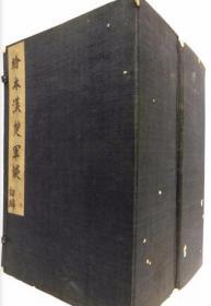 《通俗 绘入汉楚军谈》1845年原版 两函全20册 葛饰北斋插图 浮世绘百枚 明代《西汉通俗演义》日本译本