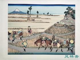 丰作之不二 葛饰北斋《富岳百景》 高见泽复刻浮世绘版画 富士山风景图