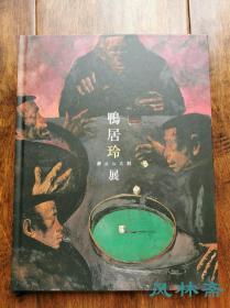 鸭居玲 没后35周年展 小16开102作品 特种哑光纸精印 日本现代油画大师