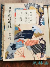 日本风俗图绘 第一辑 百年古版画200枚 菱川师宣《和国百女》《岩木绘尽》《美人绘尽》三本 大正时代整理复刻浮世绘经典