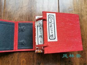 《乡土玩具百撰》 日本手工书 豆本 限定百部 巴掌大木版画小品100枚 册页装一箱两卷