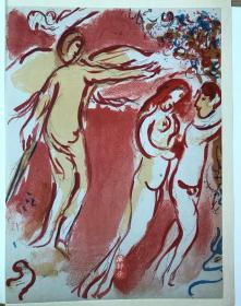 夏加尔《圣经·创世纪》插绘2 失乐园 8开石版画 一页两面2幅作品 法国Mourlot工坊权威制作