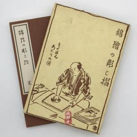 石井研堂《锦绘之雕与摺》再版 日本浮世绘工艺之研究 经典著录 传统手摺木版画雕版拓印技法讲解