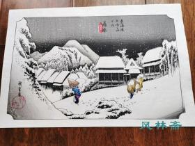 《东海道五十三次 蒲原夜雪》机器摺木版画 大判八开 日本浮世绘实惠之选 歌川广重名作