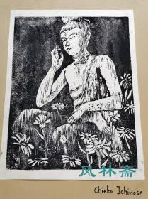 日本创作版画4 思维菩萨像 四开大尺幅 限定45