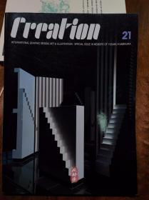 《Creation》杂志 龟仓雄策追悼特别号 生涯代表海报与设计作品汇集 日本各界人士撰文