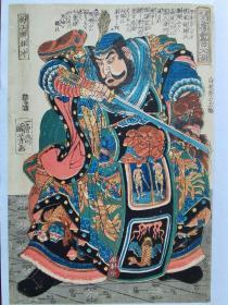歌川国芳《通俗水浒传豪杰百八人之一个 豹子头林冲》火并王伦场景 山海经戏画 日本浮世绘之中国题材