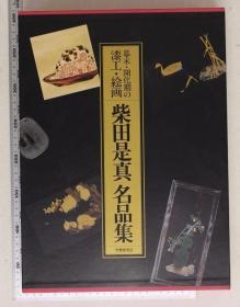 《柴田是真名品集》 八开全2卷 漆器 书画 日本明治时代漆艺第一人 古典向近代之转变