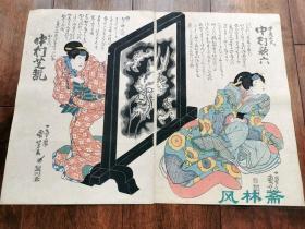 歌川国芳生涯初期作品 水墨云龙屏风美人图 大判两枚 日本浮世绘役者