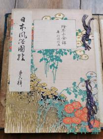 日本风俗图绘 第六辑 奥村政信《绘本小仓锦》百年木版画两百叶 复刻 浮世绘经典演绎百人一首
