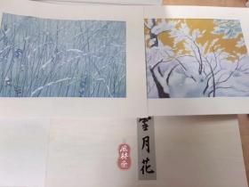 东山魁夷自选习作集4《雪月花之 雪》4开10作品微喷还原 四季与东西方雪景 大师精彩水粉稿