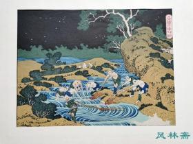 葛饰北斋《千绘之海-甲州火振》日本浮世绘名作 高见泽缩刻木版画 中判16开