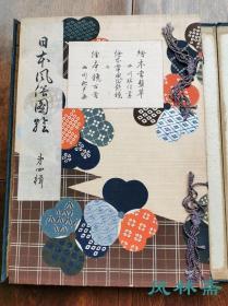 日本风俗图绘 第四辑 百年木版画两百叶 西川祐信《绘本常盘草》《绘本女中风俗艳镜》铃木春信之师 浮世绘初期美人图