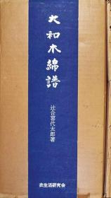《大和木棉谱》16开限定100部 一函三卷 实物标本与解说册 日本传统织物 唐栈 木绵布