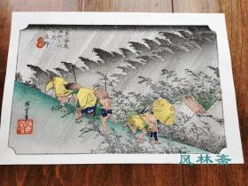 《东海道五十三次 庄野白雨》机器摺木版画 大判八开 日本浮世绘实惠之选 歌川广重名作