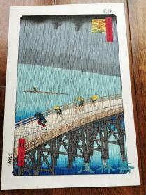 《名所江户百景 大桥骤雨》机器摺木版画 大判八开 梵高临摹日本浮世绘三作品之一 歌川广重名作