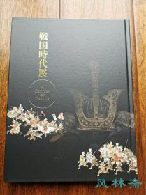 战国时代展 16开超厚册 桃山艺术 书画屏风 刀剑甲胄 茶道陶瓷等 日本对明贸易 对朝鲜琉球关系等