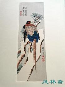 浮世绘六大家名画选23 歌川广重花鸟画代表作《雪中之雉子》安达复刻木版画 日本国鸟