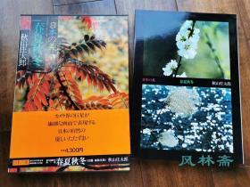 《日本的美 卷1 春夏秋冬》秋山庄太郎写真集 8开全彩118图 前辈摄影大师经典风景写真集