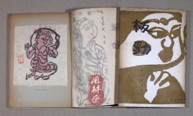 《板劲》栋方志功木板手彩色《不动明王》1枚!单色木版画19枚 如来佛祖 观音菩萨等 手漉和纸摺刷 16开限定本