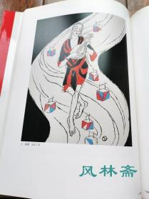 《竹久梦二 名品百选》梦二乡土美术馆收藏品 明治大正期浪漫画作 日本近代美人画