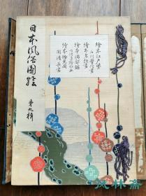 日本风俗图绘 第九辑 百年古版画200枚 石川丰信《绘本江户紫》鸟居清长《绘本物见图》等四本 大正复刻浮世绘经典