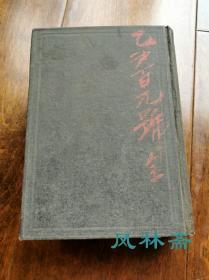 《绘本通俗三国志》月冈芳年 尾形月耕插图 明治时代古版画 看日本浮世绘之绣像四大名著 绝版稀见