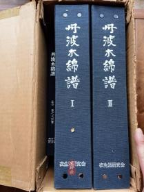 《丹波木棉谱》8开限定100部 177件实物标本 解读日本传统织物 唐栈 木绵布