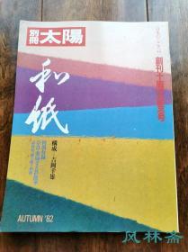 别册太阳《和纸》 附奈良药师寺「五彩散华」纯手漉和纸标本一枚 日本造纸技术与古佛经赏析